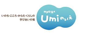 Umiのいえ